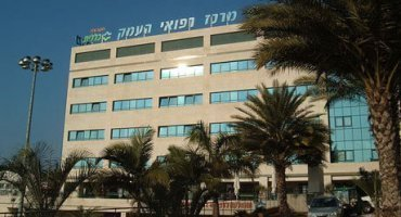 Медицинский центр Ха-Эмек (больница Ха-Эмек)