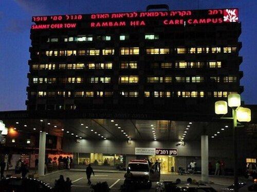 Медицинский центр Рамбам (больница имени Раввина Моше Бен Маймона)